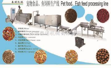 TSE70-II魚飼料機械生產專家首選泰諾