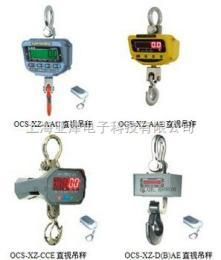 ocs上海2吨电子吊钩秤供应厂家