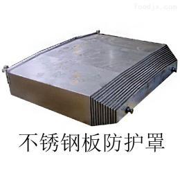 不銹鋼板防護罩
