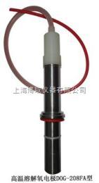 DOG-208FA工业高温溶氧电极
