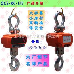 OCS-XC-J直视型电子吊钩秤  2吨电子吊钩秤直销  电子吊秤直显数字