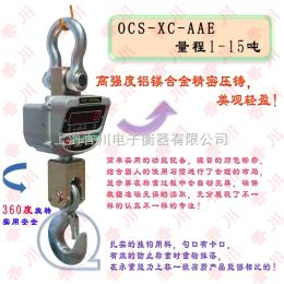 OCS-XC-A耐用电子吊钩秤  安徽5吨电子吊秤  阜阳3吨电子吊磅秤