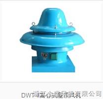 DWT-II離心式屋頂風機