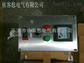 FZC-G-A3D3B1K3*304不銹鋼FZC-G-A3D3B1K3防水防塵防腐操作柱/不銹鋼操作柱
