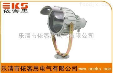 BAT51工厂照明防爆投光灯BAT51-450W金卤灯/铸铝外壳