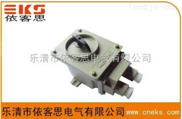 BHZ51-25A樂清優質鋁殼防爆轉換開關BHZ51-25A
