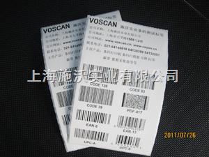 防揭标签条码纸|印刷标签|代印标签|批发|