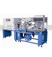 5545TBA 4525便当盒收缩机/上海自动包装机械
