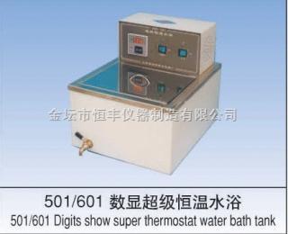 HH-601超級恒溫水浴(帶循環泵)