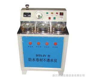 DTS-IVDTS-IV 油毡不透水测试仪