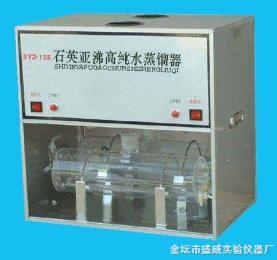 SYZ-B全石英亚沸蒸馏器