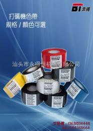 供应糖果/QQ糖全自动包装机配件打印色带