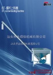 供应永得信机械配件YDX-真空送料机