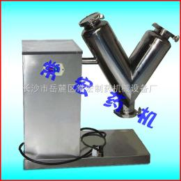 V型食品混合机