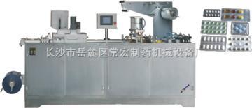 DPP-140C平版式铝塑包装机,铝泡罩包装机