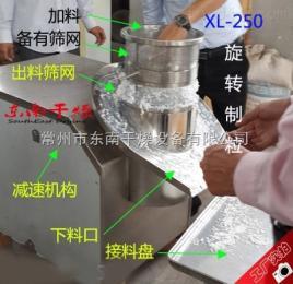 XL-250陶瓷粉制粒機 壓片顆粒制粒機 粉末造粒設備 東南