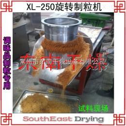 XL-250保健品造粒機 旋轉篩網擠壓顆粒機 篩網制粒機