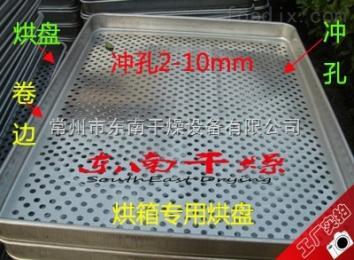 304模具壓制卷邊盤 沖壓成型烘盤 無死角烘盤
