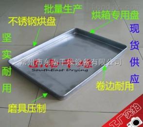 304不銹鋼烘盤 烘箱烘盤 烘箱專用盤 料盤