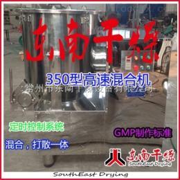 GHLGMP混合制粒机 高速湿法制粒机 高速立式混合机
