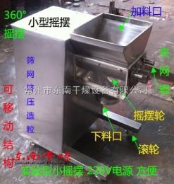 YK-160陶瓷粉制粒設備 氧化鋯制粒機 氧化鋁造粒機