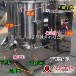 GHL立式混合机 ZGH高速混合机