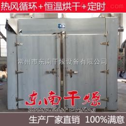 CT-C-2CT-C-2型热风循环烘箱 保健茶烘干机 虾米烘干机