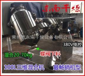 SYH三维混合机 粉体混合搅拌机 多向运动混料机