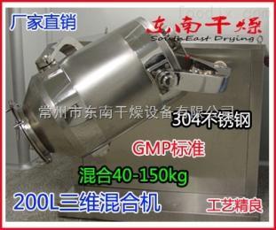 SYHSYH-200三维运动混合机 高效混合机 高速混料机