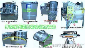 小型薯片薯条加工机,油炸机,调味机,脱油机,包装机
