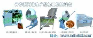 花生(加工成套)设备/小型油炸花生米生产线