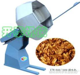 供应调味机/全自动调味机/八角拌料机