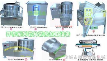 供应小型薯片薯条加工设备/油炸土豆薯片加工设备
