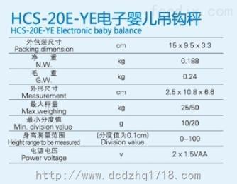 HCS-20E-YEHCS-20E-YE电子 吊钩秤,厂家直销 HCS-20E-YE电子 吊钩秤