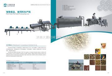 观赏鱼饲料设备鱼饲料生产加工生产线