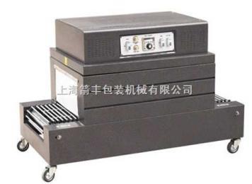 BS400盒子收缩膜包装机,瓶子收缩膜包装机,热塑封机