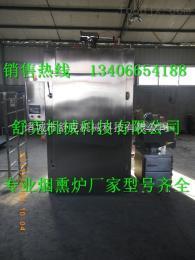 SKxY100靈壽縣多功能煙熏爐|臘肉干燥設備