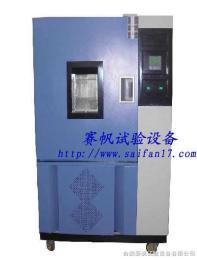 GDW-100经济型高低温试验箱