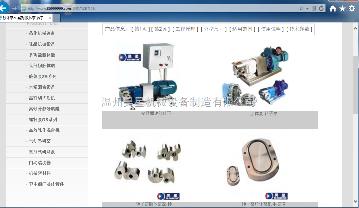 準備啊膠體泵, 優質膠體泵 管線式膠體磨發明