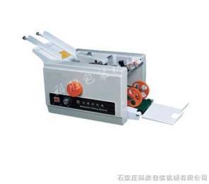 DZ-8 折紙機
