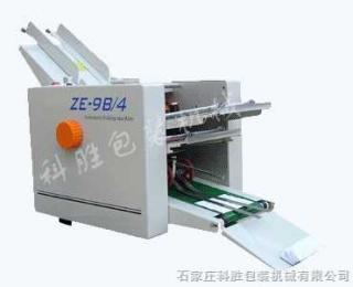 DZ-9B/4 全自動折紙機