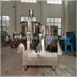 奶茶奶粉搅拌机 高速混合机 鸡精专用混粉机械