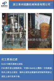 化工原液过滤机—浙江青田瓯鹏机械制造