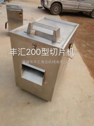 FH-200鲜羊肉-切片机
