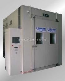 HZ大型步入式恒温恒湿试验室