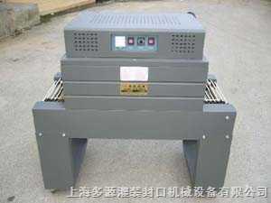 热收缩膜包装机(落地式)