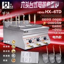 HX-6TD商用六头台式电煮面炉,麻辣烫机