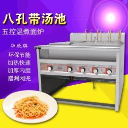 HX-81L麻辣烫机 燃气八头煮面炉连汤池  煮粉条机
