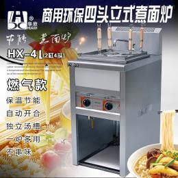 HX-4L立式燃气四头煮面炉