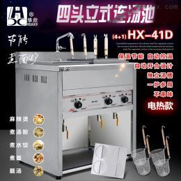 HX-41D四頭立式電熱煮面爐連湯池